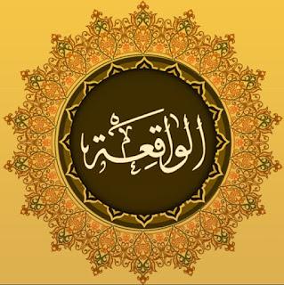 Kaligrafi Surat Al Waqiah d