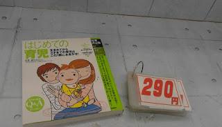 中古本 はじめての育児 290円