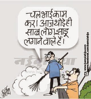 safai abhiyan, cartoons on politics, indian political cartoon