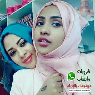 ارقام بنات الخرطوم واتس 2020