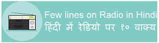 Few lines on Radio in Hindi