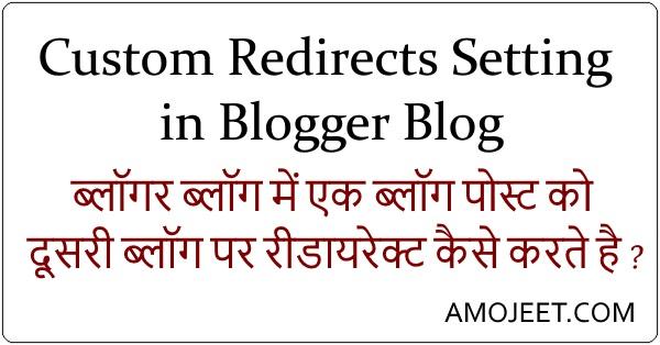 custom-redirect-setting-blogger-blog-me-kaise-kare
