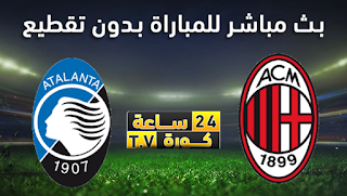 مشاهدة مباراة أتلانتا وميلان بث مباشر بتاريخ 22-12-2019 الدوري الايطالي