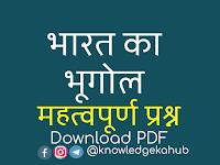 bharat ka bhogol pdf