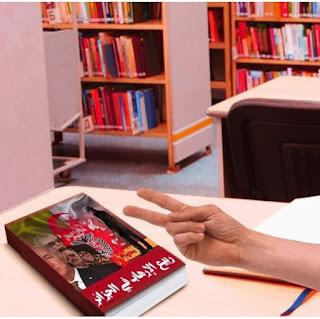 تنزيل كتاب ربيع الارهاب في الجزائر pdf