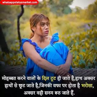 trust broken shayari image