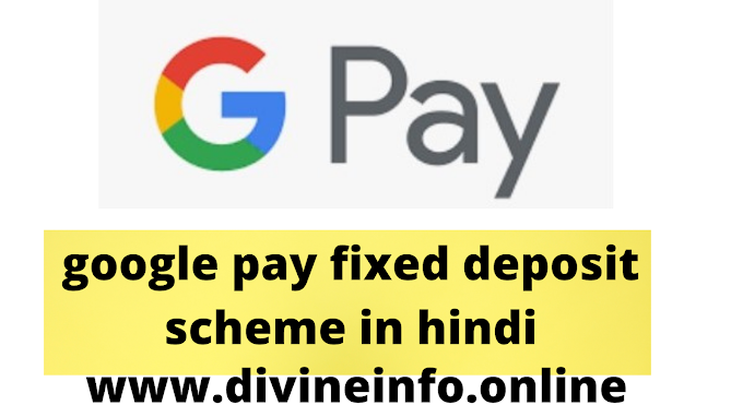 google pay fixed deposit scheme in hindi | google pay fixed deposit interest rate | जाने हिंदी में सारी जानकारी
