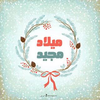 بوستات عيد الميلاد المجيد