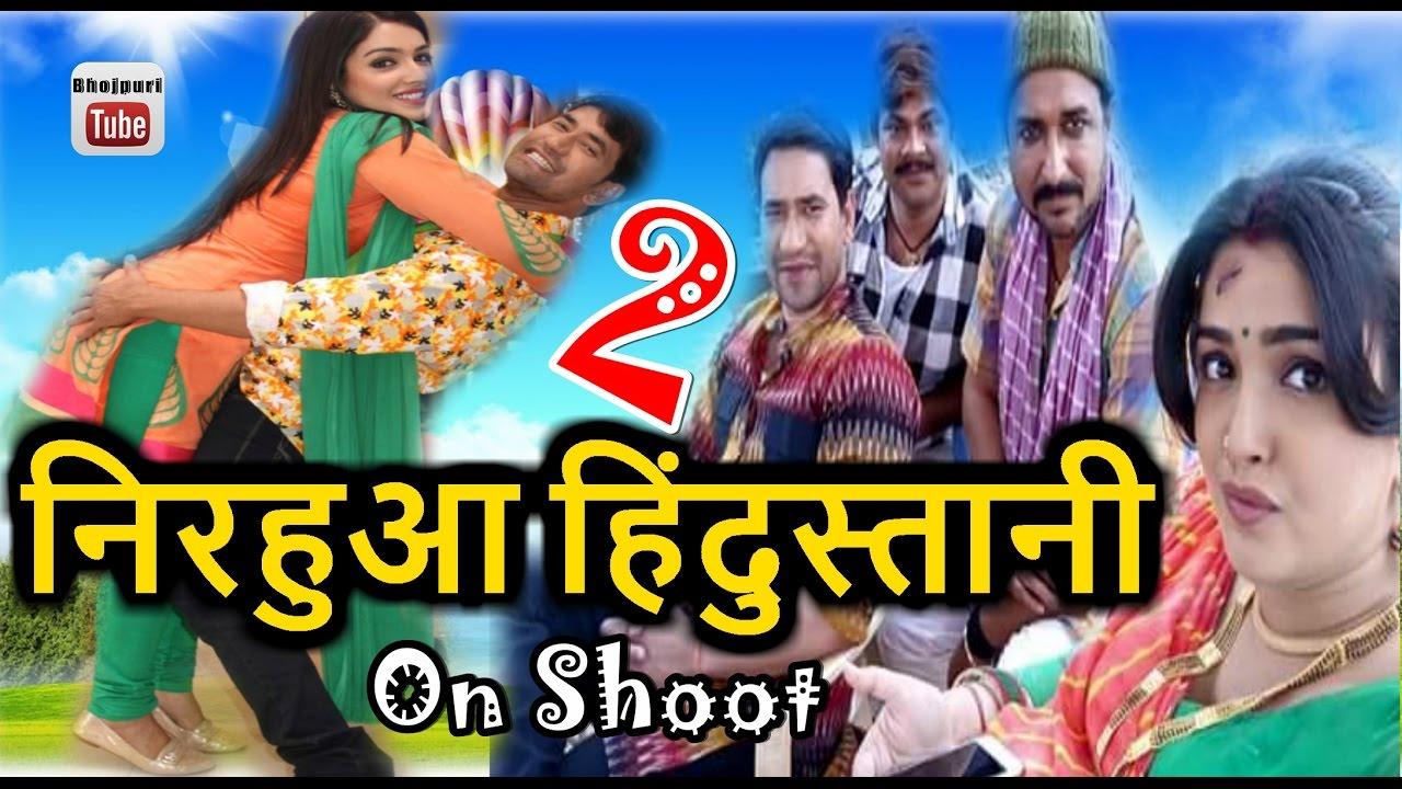 Nirahua Hindustani 2 Upcoming Bhojpuri Movie (2017)