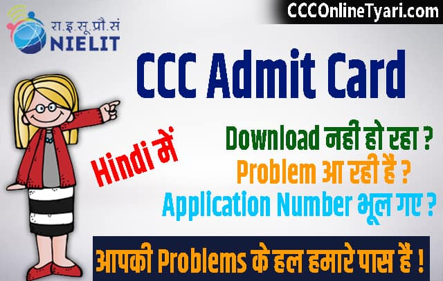 how to download ccc admit card without application number, how to download ccc admit card without registration number, how to download ccc admit card 2020, how to download nielit ccc admit card in hindi, unable to download ccc admit card, download ccc admit card april, may, june 2020, ccc admit card download problem, ccc admit card kaise download kare, ccc ka admit card kaise download kare, ccc admit card not download, how can I download ccc exam admit card?