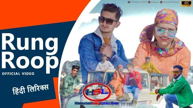 Rang Roop Song Lyrics - Vicky Chauhan Bro : रंग रूप