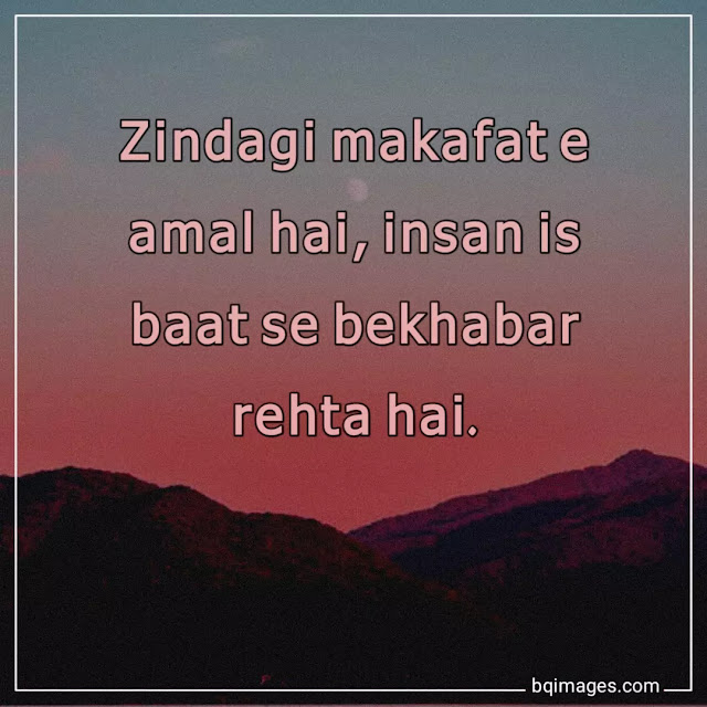 Makafat e Amal Quotes in English