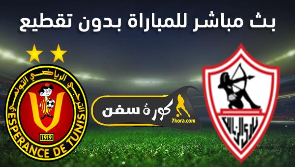 موعد مباراة الزمالك والترجي بث مباشر بتاريخ 14-02-2020 كأس السوبر الأفريقى