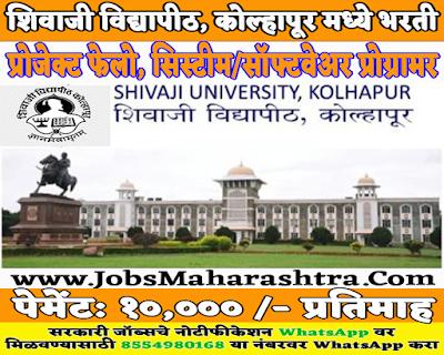 Shivaji University Kolhapur Recruitment 2019