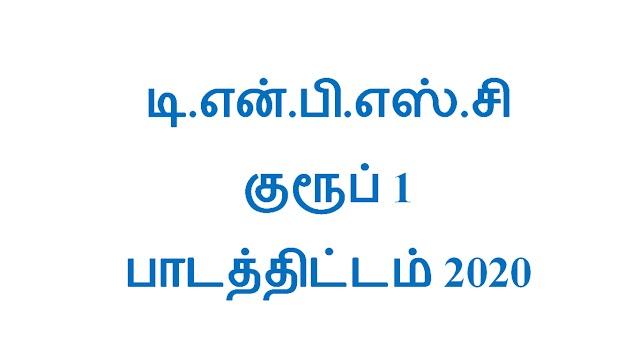 டி.என்.பி.எஸ்.சி குரூப் 1 பாடத்திட்டம் 2020