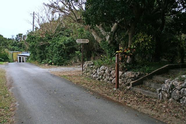 稲福集落 慰霊之塔の写真