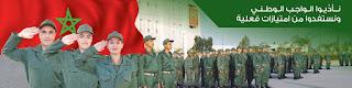 بلاغ لوزير الداخلية: أزيد من 133 ألف شخص قاموا بملء استمارة الإحصاء المتعلق بالخدمة العسكرية