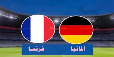 مشاهدة مباراة ألمانيا وفرنسا اليوم بث مباشر يلا شوت اليوم في كأس امم اوروبا