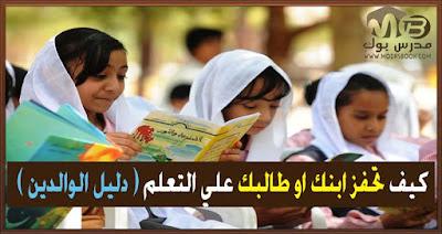 كيف تحفز ابنك او طالبك علي التعلم ( دليل الوالدين ) PDF