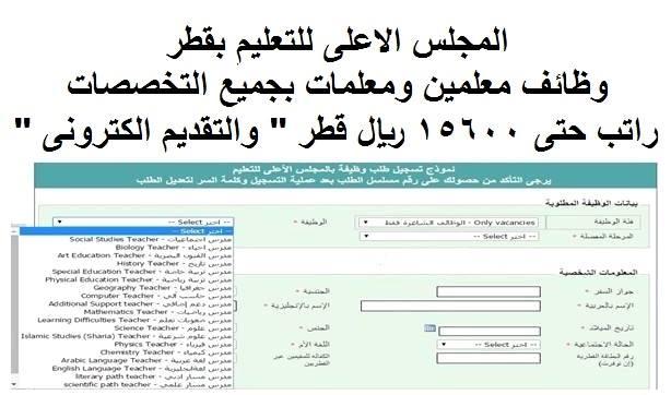 التقدم لاي وظيفة في قطر بما فيها المعلم ديسمبر 2016