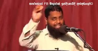 An FB friend of Zaharan ... nabbed in India!