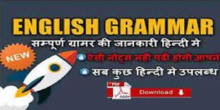 English Grammar Tricks in Hindi