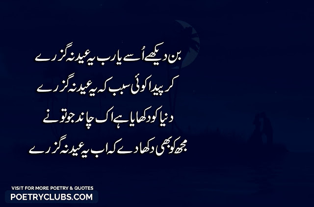 Eid Shayari in Urdu - EId Poetry, Ghazals, Wishes, SMS