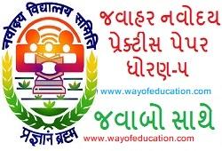 Jawahar Navodaya Practice Paper Std-5