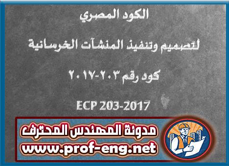 الكود المصري للخرسانه 2017 | الكود المصري لتصميم وتنفيذ المنشآت الخرسانيه | كود 203-2017