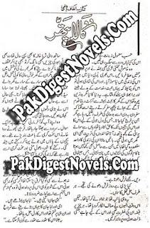 Kala Pathar Afsana By Shazia Altaf Hashmi
