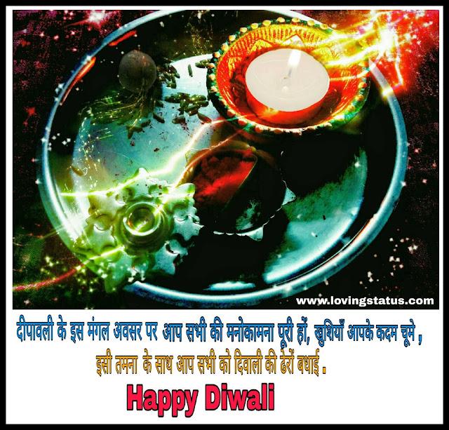 Happy-Diwali-Status-Hindi
