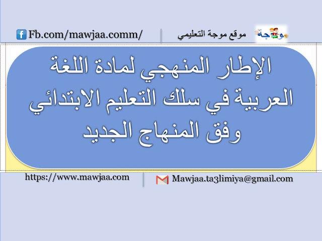 الإطار المنهجي لمادة اللغة العربية في سلك التعليم الابتدائي وفق المنهاج الجديد