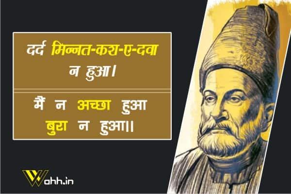 Dard-Minnat-Kash-E-Dawa-N-Hua-Mirza-Ghalib