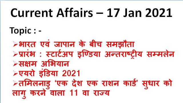 Today Current Affairs In Hindi - 17 Jan 2021