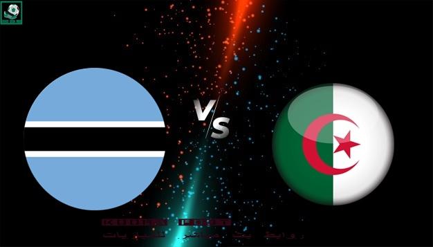 بث مباشر لمباراة الجزائر وزامبيا