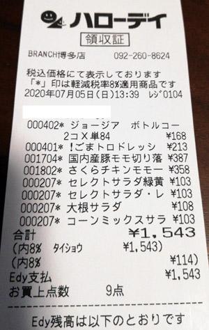 ハローデイ ブランチ博多 パピヨンガーデン店 2020/7/5 のレシート