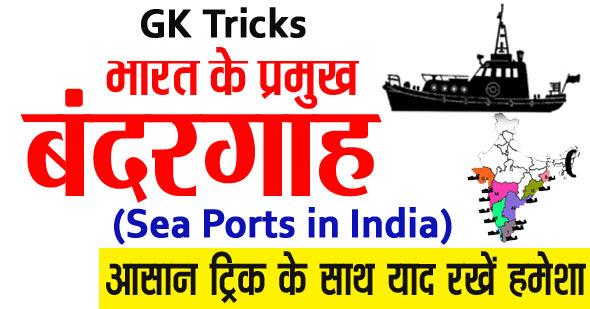 भारत के 13 प्रमुख बंदरगाह 2021 | Sea Ports in India in Hindi
