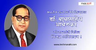 bhim jayanti banner 2021: बाबासाहेब आंबेडकर जयंती शुभेच्छा : बाबासाहेब आंबेडकर