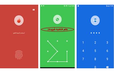 تطبيق-Keepsafe-App-Lock