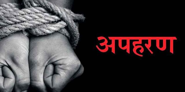 अशोकनगर से कलेक्टर सिंह का अपहरण, कार सवार बेहोश कर ले गए | GWALIOR NEWS