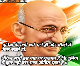 Mahatma Gandhi Quotes in Hindi, Mahatma Gandhi Thoughts in Hindi
