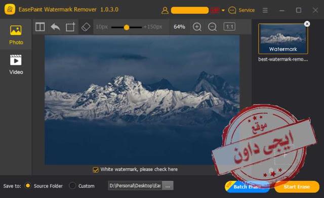 تحميل برنامج حذف الكتابة من الصور للكمبيوتر EasePaint Watermark Expert 2020