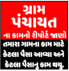 Know Grant Detail of Gram, Taluka And District Panchayat