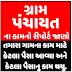 Guide For Gram panchayat Work Report Gujarat