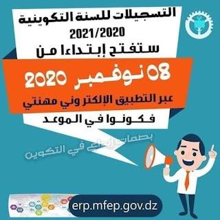 تسجيلات التكوين المهني 2020 منصة مهنتي http://erp.mfep.gov.dz/