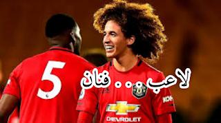 بالفيديو: فنيات وموهبة حنبعل المجبري لاعب المنتخب الجديد ومتوسط ميدان مانشستر يونايتد