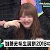 Hiragana Oshi Episode 06 Subtitle Indonesia