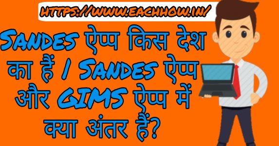 Sandes ऐप्प किस देश का हैं | Sandes ऐप्प और GIMS ऐप्प में क्या अंतर हैं