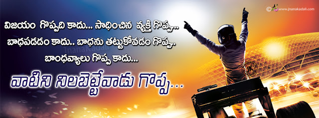 telugu facebook cover pictures, fcebook perfect cover pictures free download with Quotes in Telugu