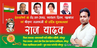 समाजवादी पार्टी लोहिया वाहिनी जौनपुर के जिला उपाध्यक्ष राज यादव की तरफ से देशवासियों को ईद—उल—अजहा, स्वतंत्रता दिवस, रक्षाबंधन एवं श्रीकृष्ण जन्माष्टमी की हार्दिक शुभकामनाएं